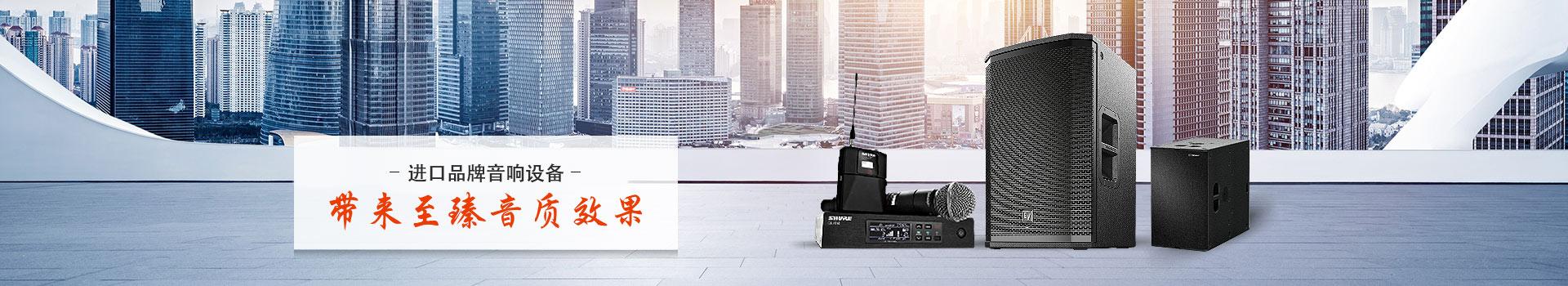 鑫禾舞美进口品牌音响设备带来至臻音质效果