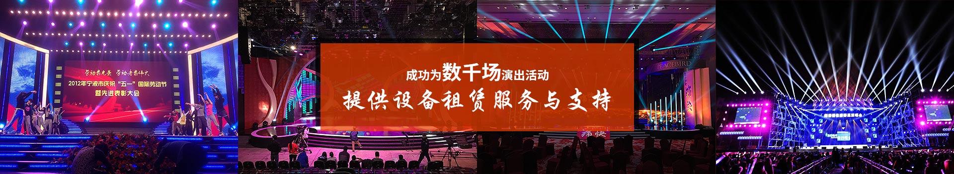 鑫禾舞美成功为数千场演出活动提供设备租赁服务与支持