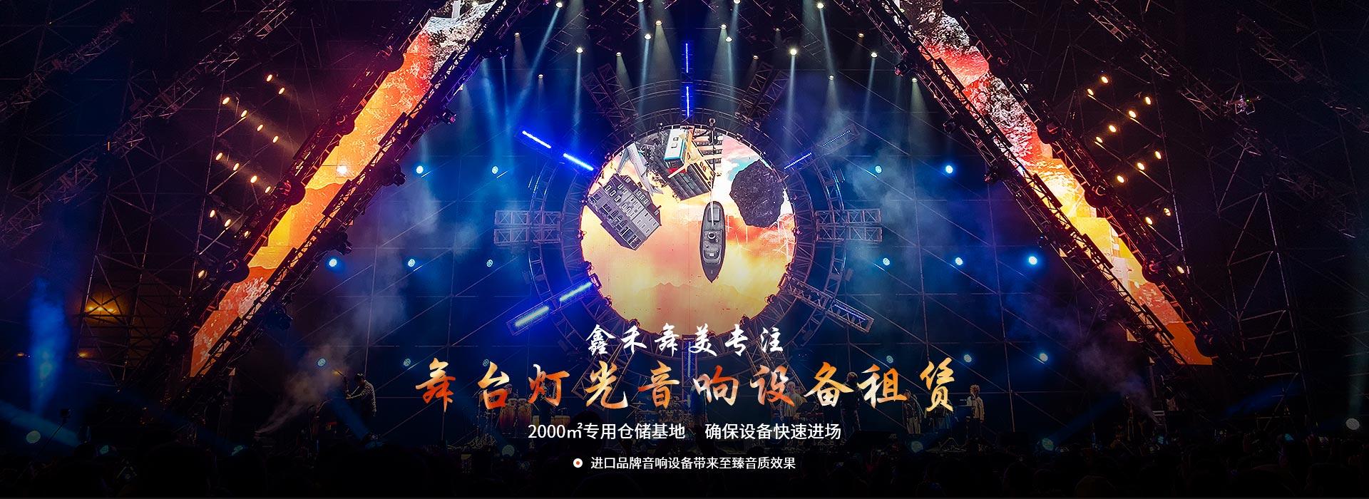 鑫禾舞美专注舞台灯光音响设备租赁