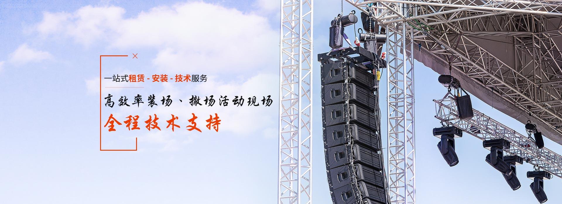 鑫禾舞美一站式租赁-安装-技术服务
