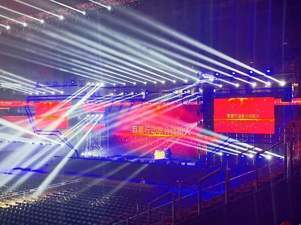 奥体巨星行动嘉年华舞台设备租赁案例
