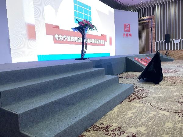 甬惠保新闻发布会舞台搭建服务案例