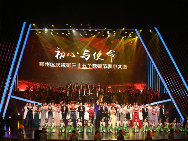 庆祝第35个教师节表彰大会音响租赁案例