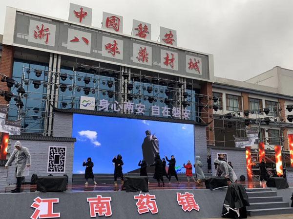 金华磐安浙八味药材城灯光设备租赁案例1
