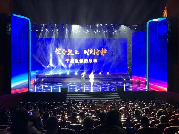 宁波医保的故事舞台灯光租赁