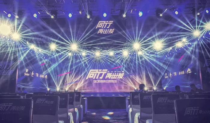宁波广播电视集团2019媒体推介会灯光设备租赁案例