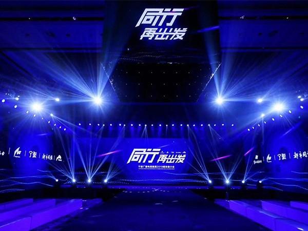 宁波广播电视集团2018媒体推介会灯光设备租赁案例