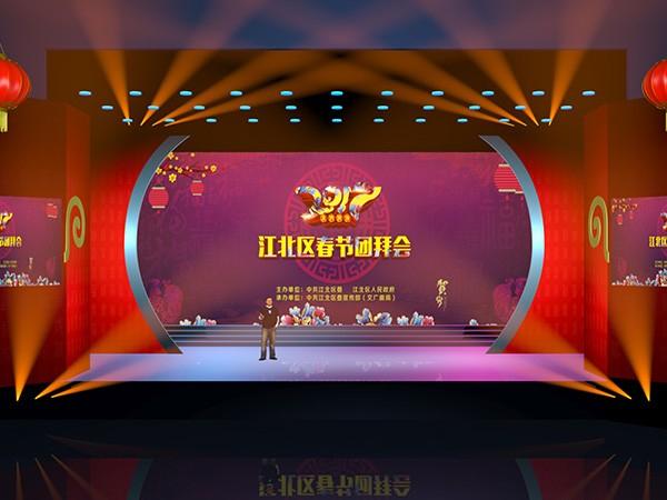江北区人民政府春节团拜会舞台设备租赁案例