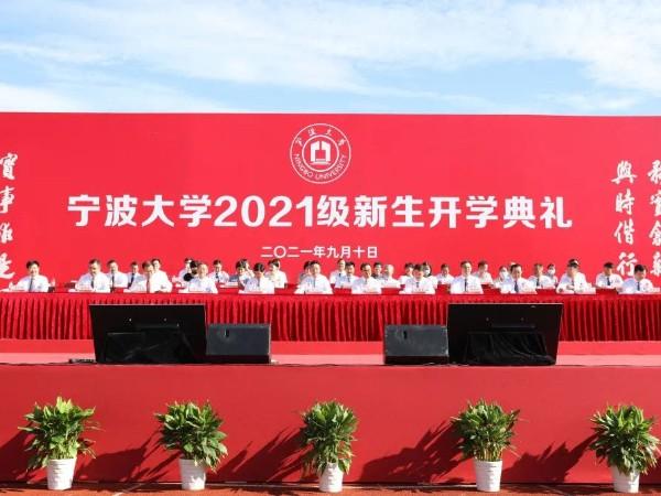 宁波大学2021级新生开学典礼舞台租赁