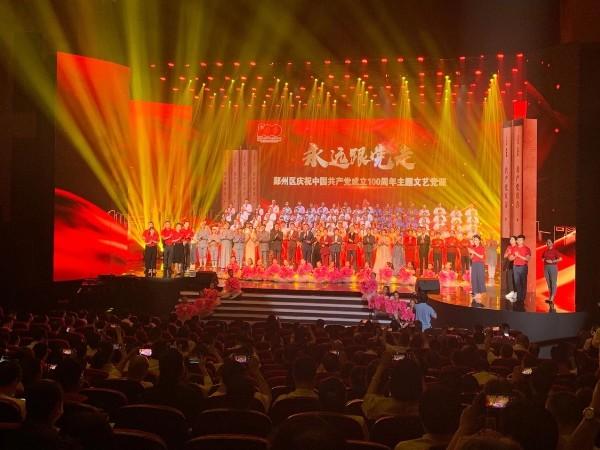 庆祝中国共产党成立100周年文艺党课灯光租赁案例