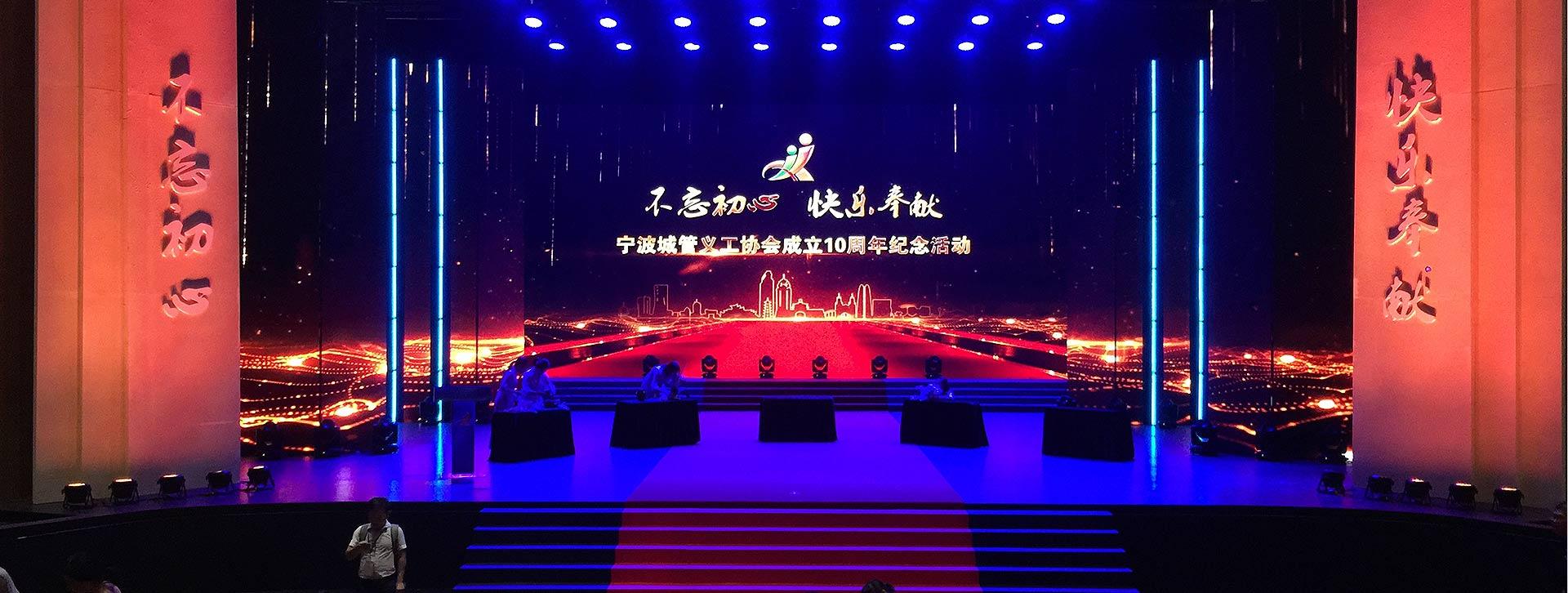 2019年宁波洲际酒店太平鸟年会灯光音响租赁